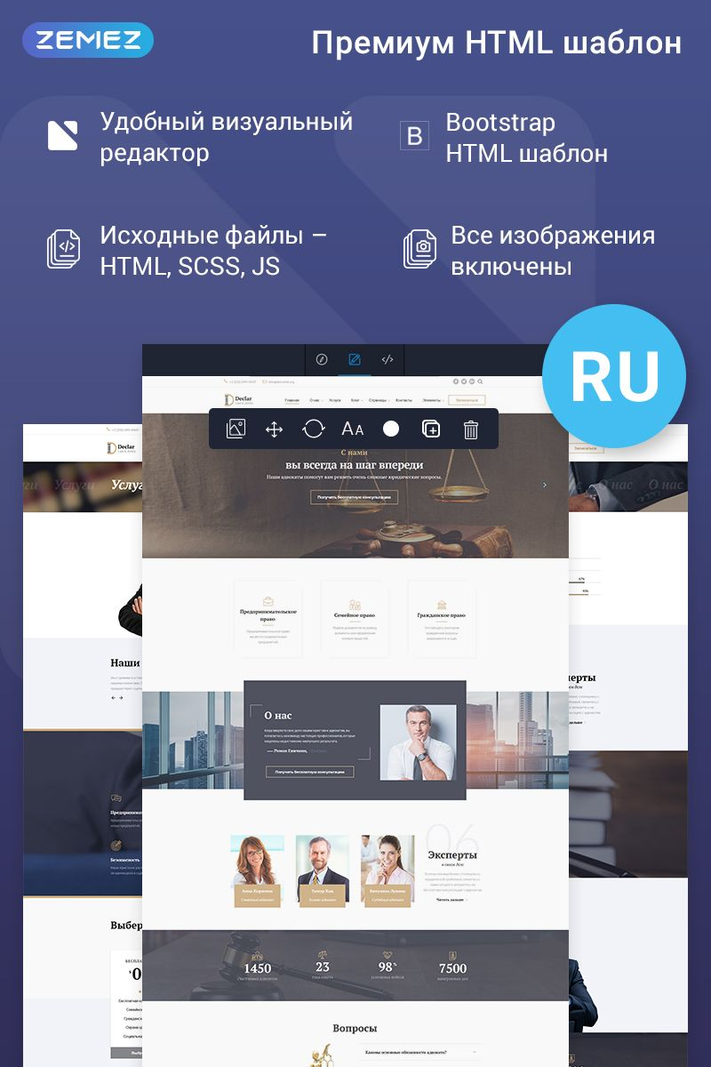 Declar Law Multipage Ready To Use Html Ru Website Template Website Template Web Design Software Free Design Resources