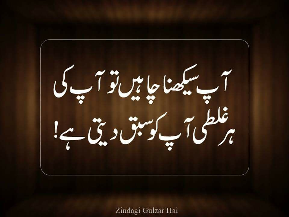 Pin by ⇝♪♥βℓบε ๓๑๑ท ♥↩♛ on shairy sach bolti hai ...