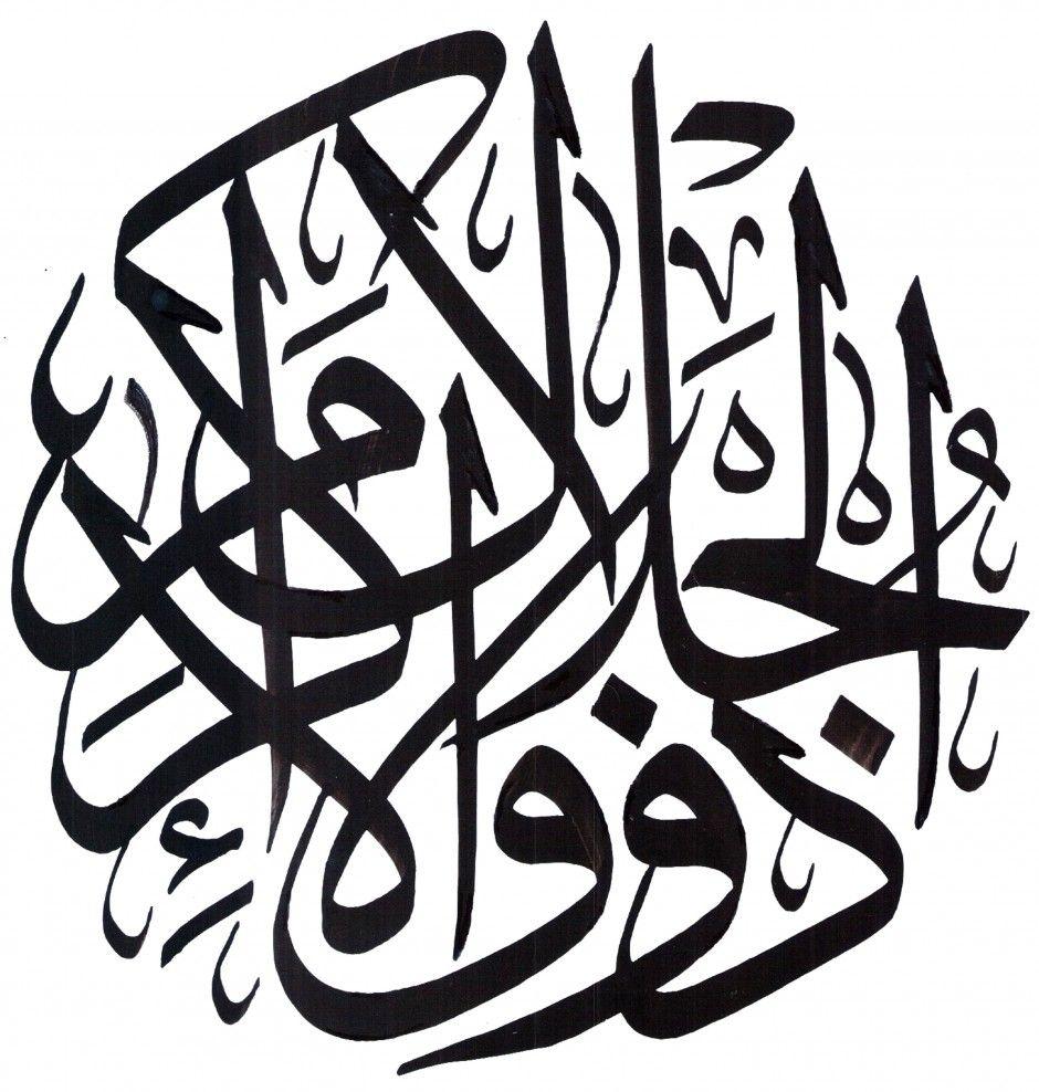Al Rahman 55 27 Islamic Art Calligraphy Prayer Art Calligraphy Art