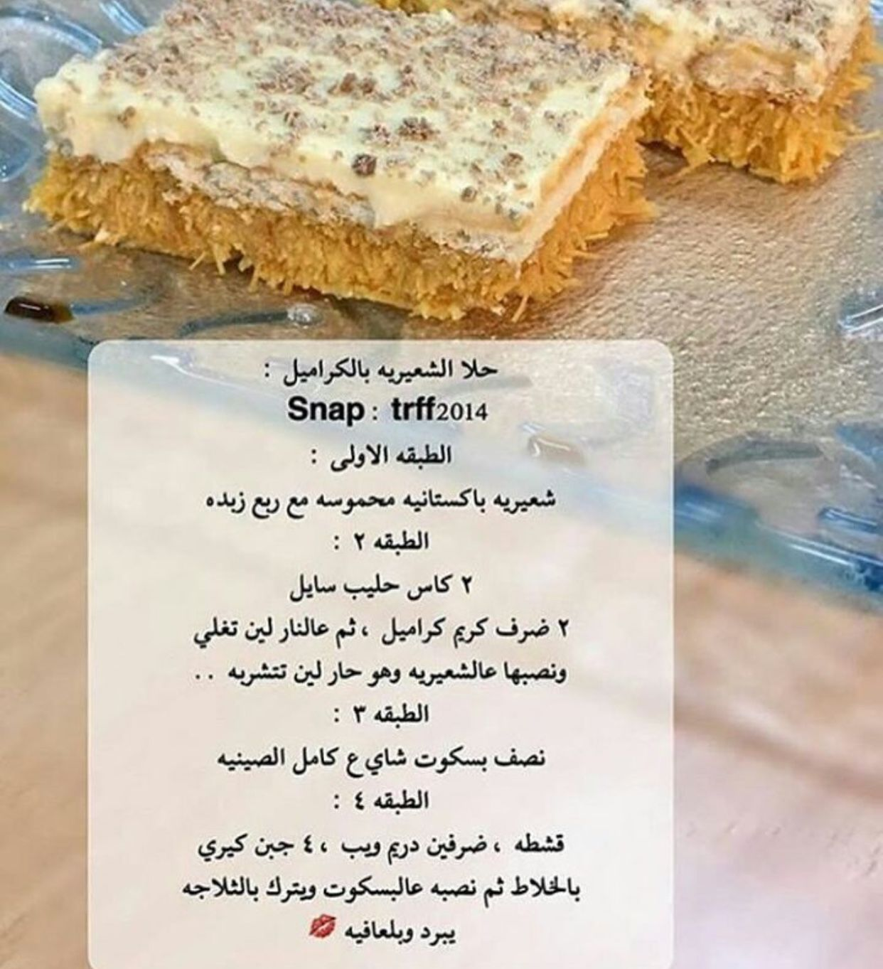 حلا الشعرية بالكارميل Sweets Recipes Ramadan Desserts Dessert Recipes