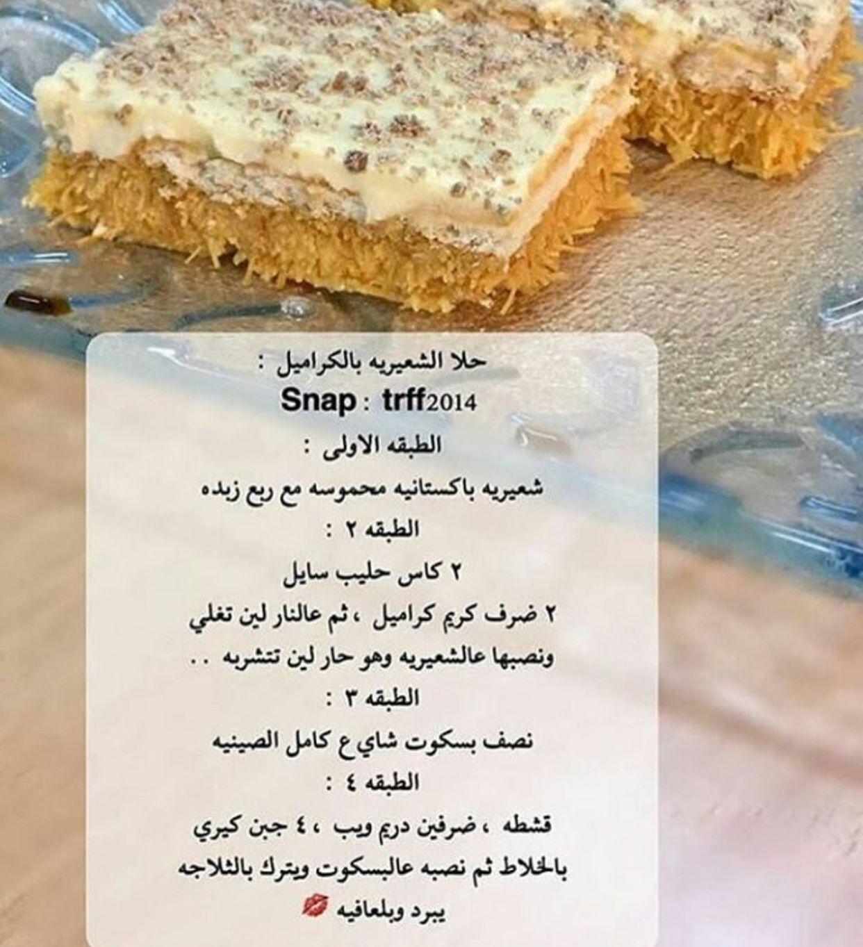 حلا الشعرية بالكارميل Sweets Recipes Ramadan Desserts Dessert Recipes Easy