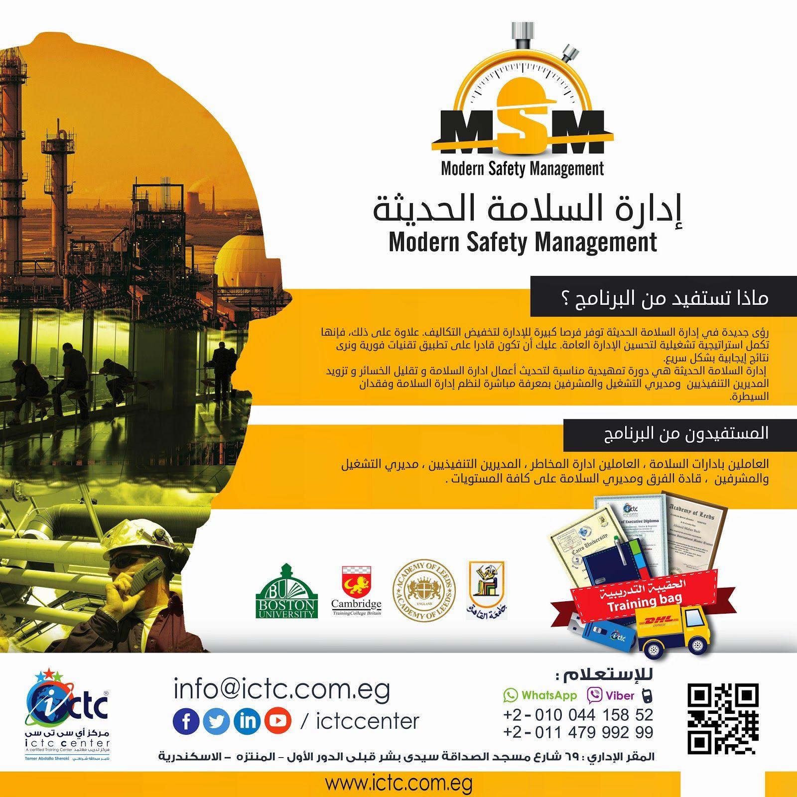إدارة السلامة الحديثة Msm Modern Safety Management Management Msm Modern