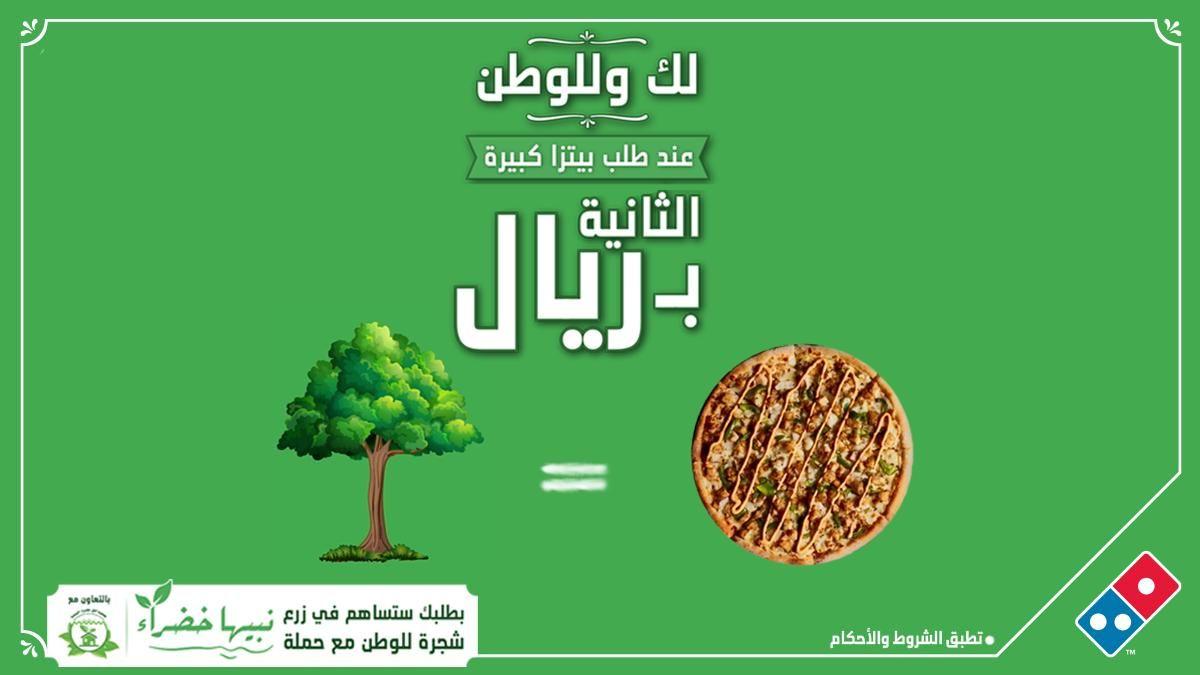 عروض المطاعم عروض دومينوز السعوديه عند طلب بيتزا كبيره الثانيه ب 1 ريال فقط عروض اليوم Alai Movie Posters Movies