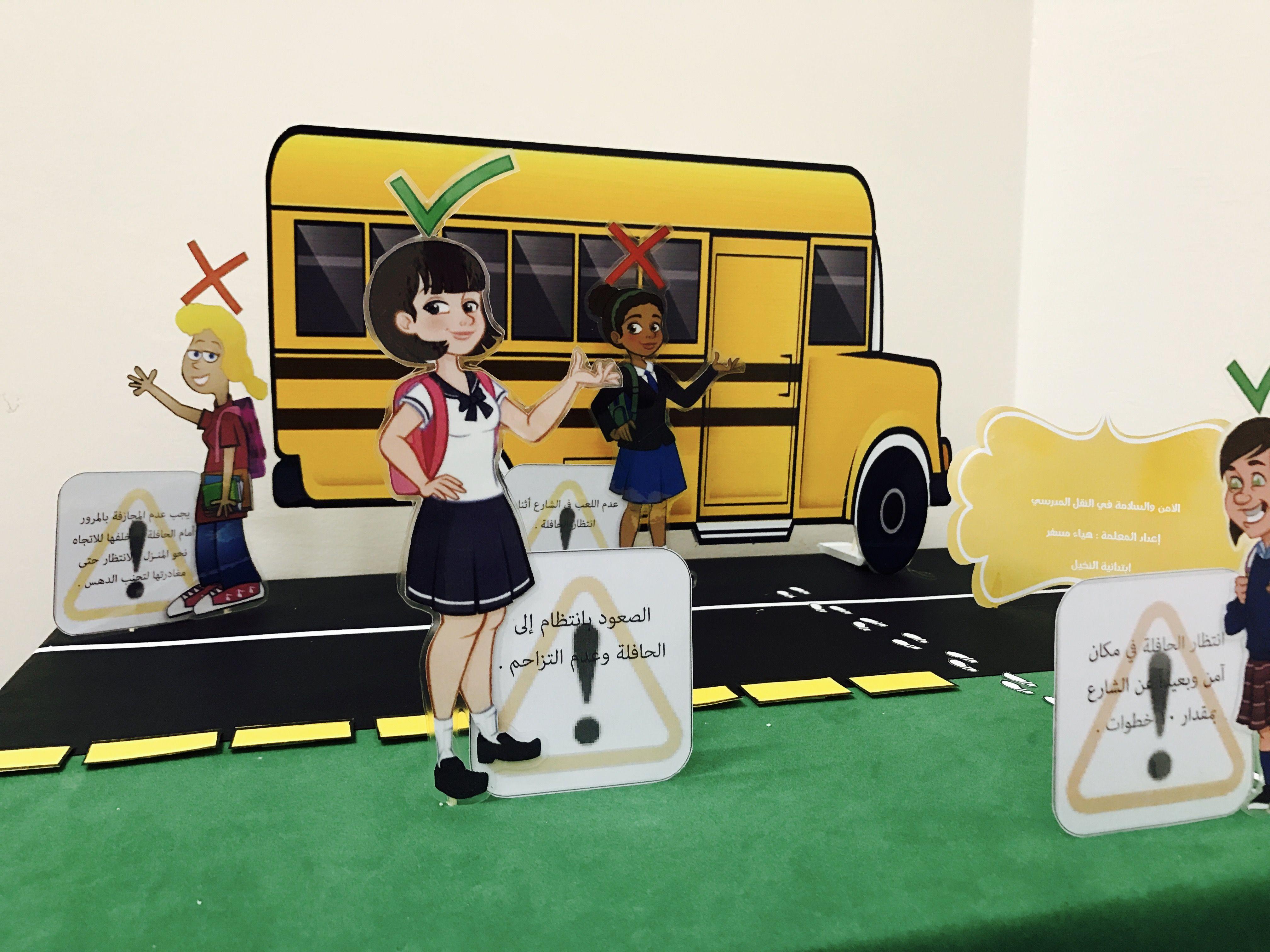 الأمن والسلامة في النقل المدرسي Security And Safety In The School Transport School Stage Decorations Fun