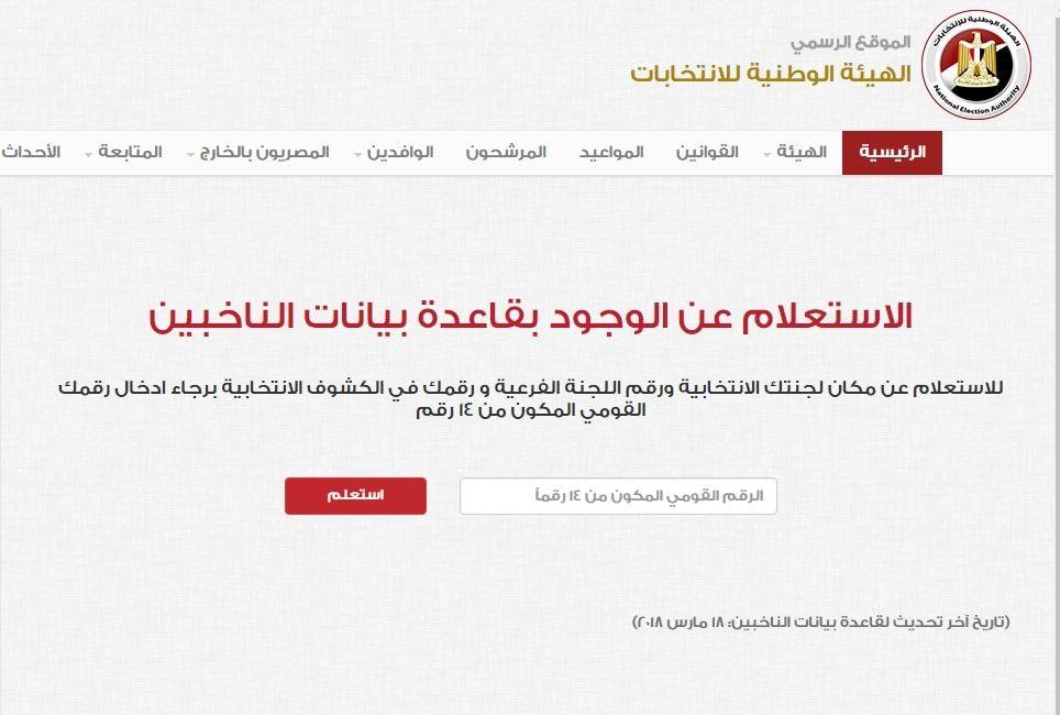 اعرف مقر اللجنة الانتخابية بالرقم القومي من موقع الهيئة الوطنية للانتخابات الاستفتاء على الدستور Egypt Boarding Pass