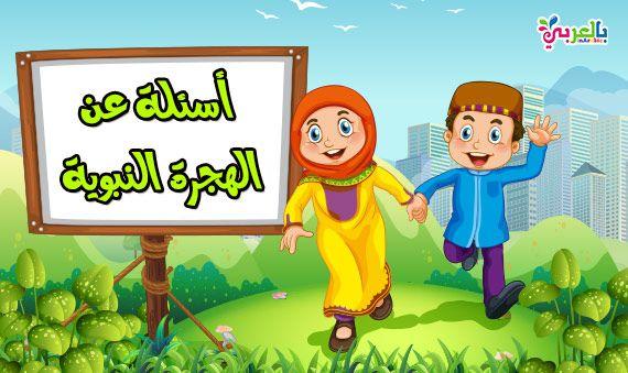 اسئلة عن الهجرة النبوية الشريفة للاطفال Teaching Kids Kids Character
