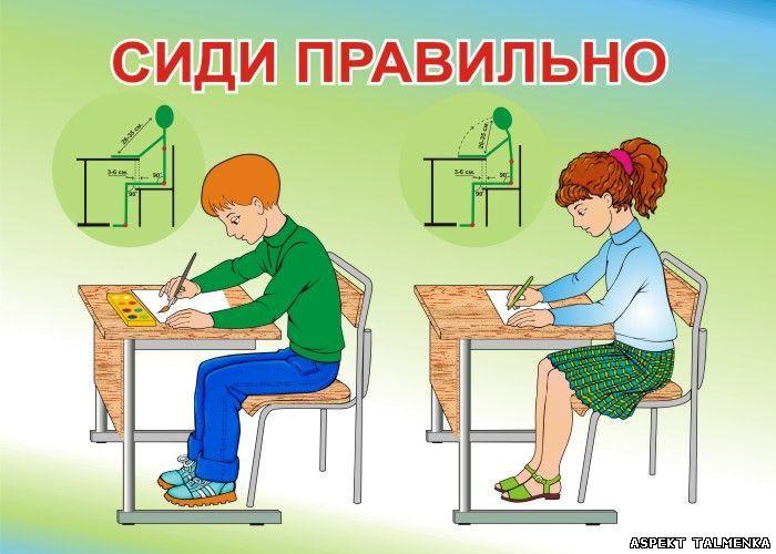 правильно сиди при письме картинки