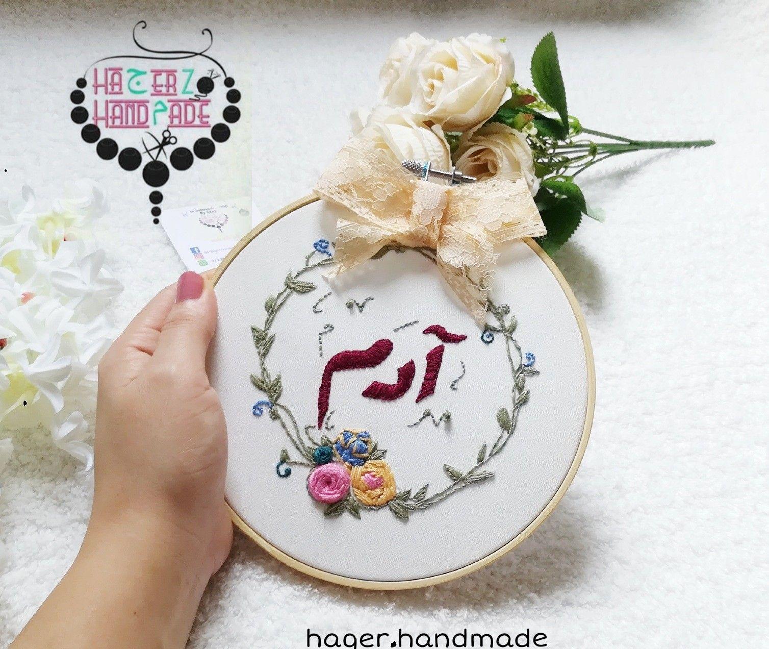 Embroidery Name Design Embroidery Name Design Yarn