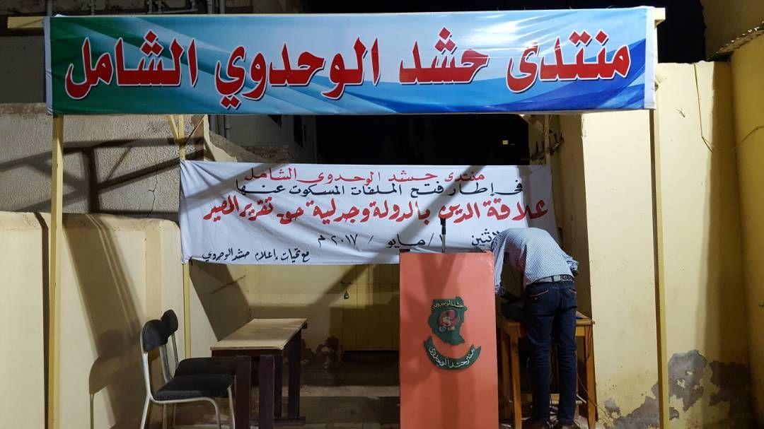 مسألة علاقة الدين بالدولة ومفهوم الدولة المدنية الديمقراطية الحديثة بقلم صديق عبد الجبار أبو فواز