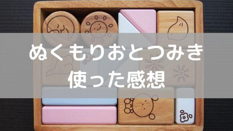0歳の知育玩具!振ると音がする【ぬくもりおとつみき】のレビュー! | オクラ遥ブログ
