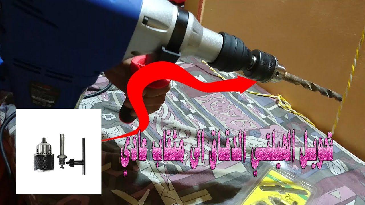 تحويل الهيلتي الدقاق الى مثقاب عادي شنيور Convert The Crushing Drill I Home Appliances Vacuum Cleaner Vacuum