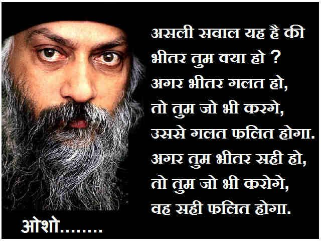 Osho Quotes Osho Quotes On Life Osho Hindi Quotes Osho