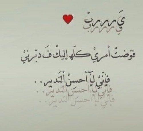 رب لقد أحسنت ظنى فى غدى فأنيلنى عن حسن ظنى خيرا فى أمنيتى ي الله Arabic Calligraphy Calligraphy Art