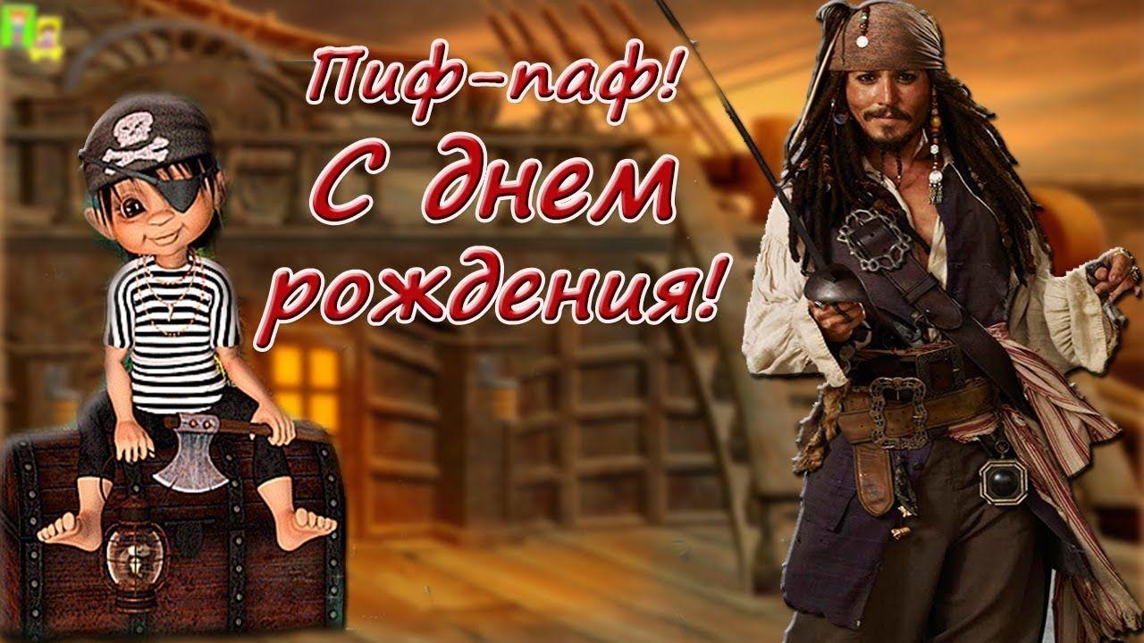 Поздравления от пиратов с юбилеем