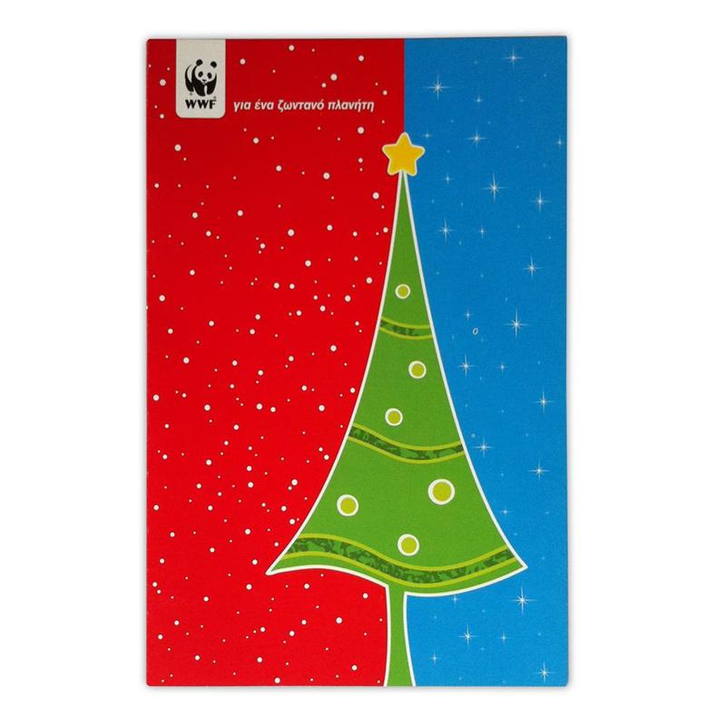 Christmas cards|wwf.gr | wwf Christmas Cards | Pinterest | Christmas ...