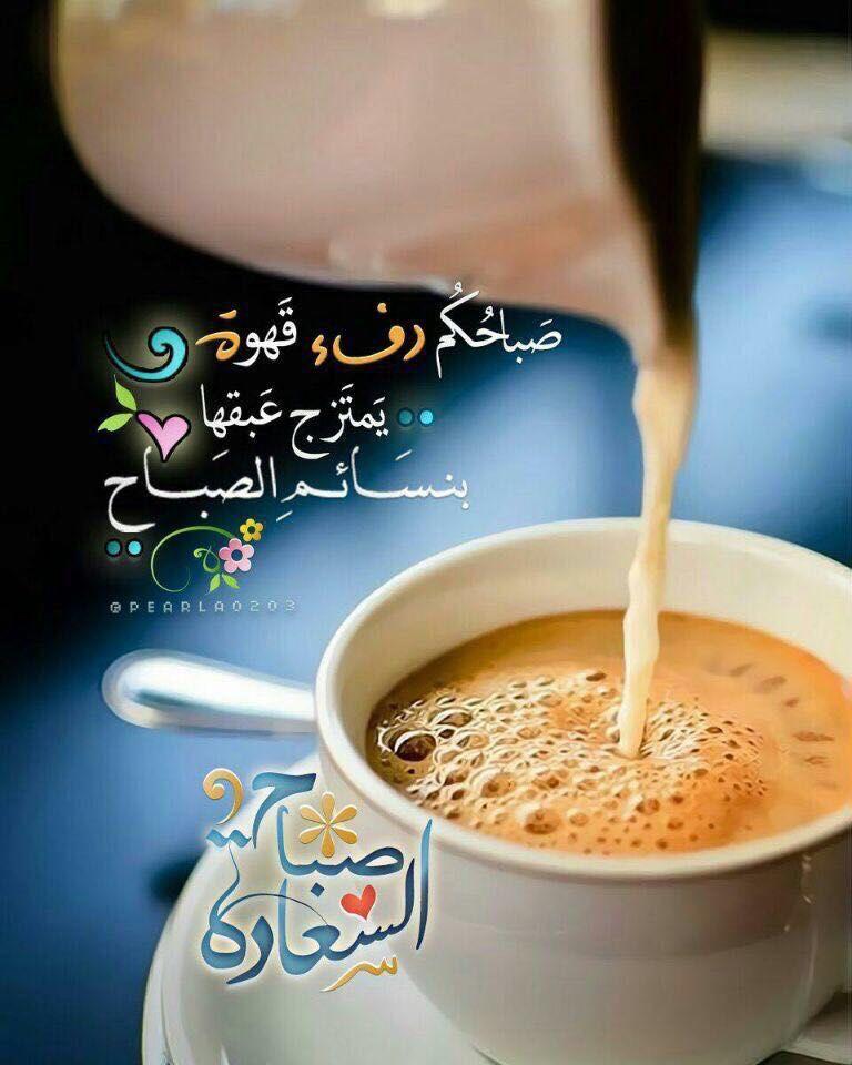 الوسم صباح على تويتر Good Morning Arabic Good Morning Coffee Good Morning Animation
