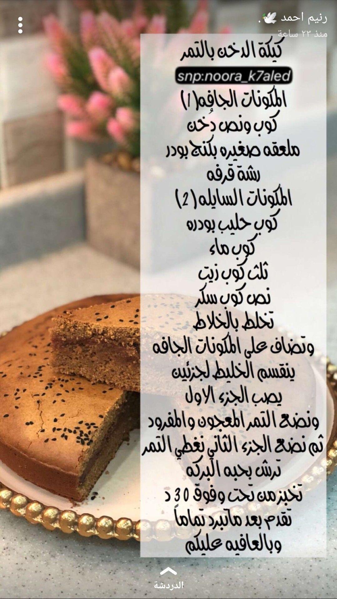 Pin By Zohoralreef On طبخات وضيافة عربية وعالمية Heathy Food Arabic Food Food