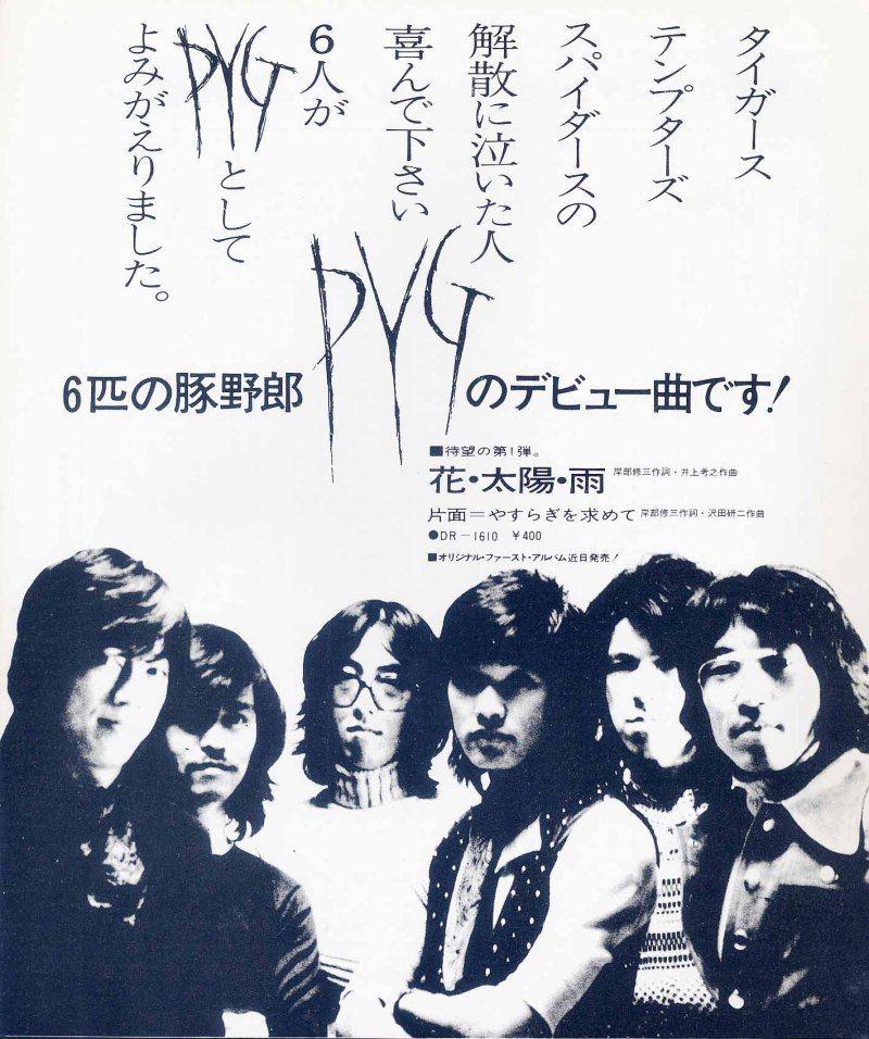 PYG』 | 萩原 健一, 沢田研二, 望郷