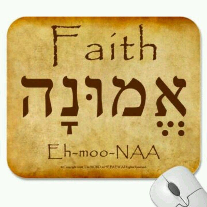 Faith hebrew stickers hebrew tattoo