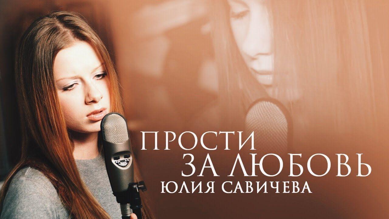 Epingle Par Cm Yuliya Savicheva Prosti Za Lyubov Muzik