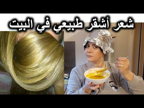 صباغة طبيعية شعر أشقر ذهبي النتيجة من أول إستعمال بدون حناء ناجحة 100 Youtube Beauty Recipes Hair Beauty Skin Care Routine Curl Hair With Straightener