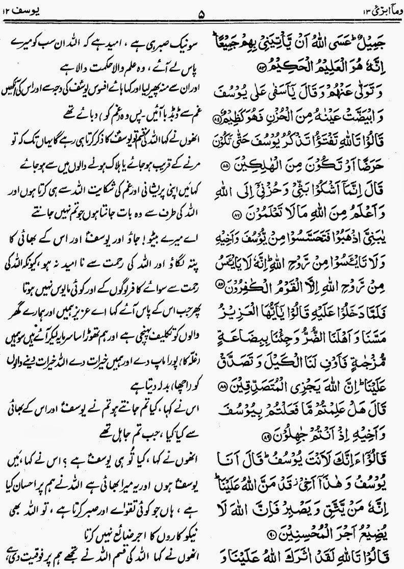 Pin by AL-Syed Quran Academy on Para 13 | Quran pak, Quran