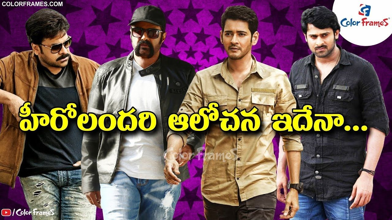 Is This the Plan of Tollywood Star Heroes Chiru