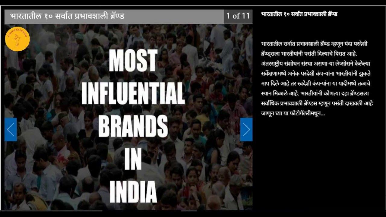भारतातील १० सर्वात प्रभावशाली ब्रॅण्ड