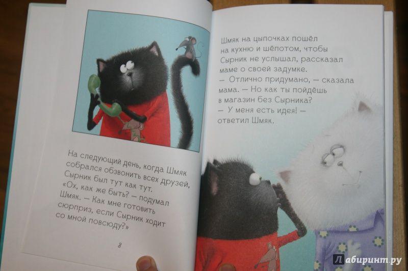 Иллюстрация 7 из 34 для Котёнок Шмяк и Сырник - друзья навек - Роб Скоттон | Лабиринт - книги. Источник: Кабанова  Ксения Викторовна