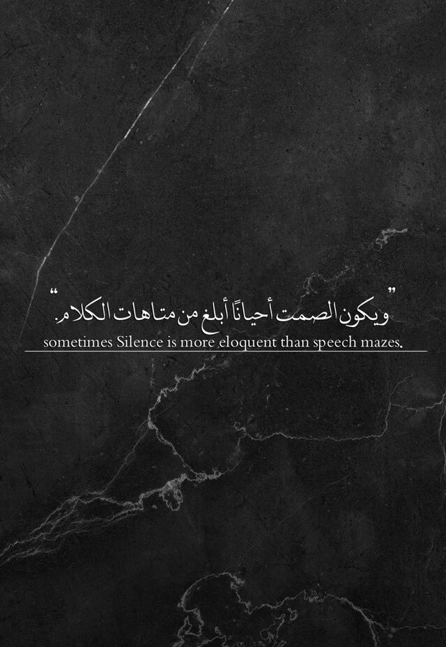 Pin By Lar 095 On Arabic English Quotes Silence Quotes Photo Quotes Arabic English Quotes