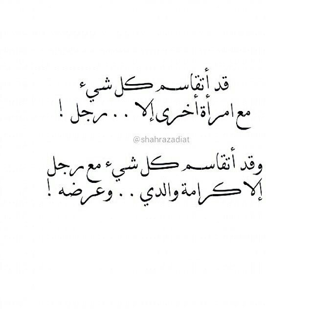 قد اتقاسم كل شئ Calligraphy Arabic Arabic Calligraphy
