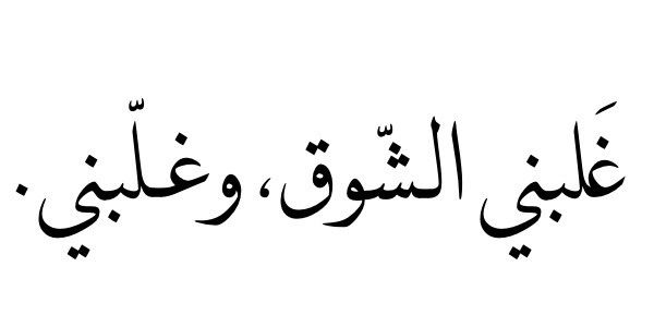 longing won over me and tired me    | Arabic Quotes, Poetry