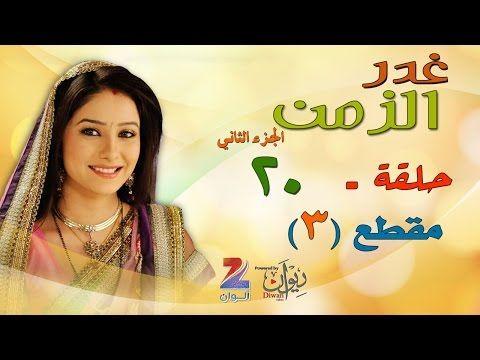 غدر الزمن الجزء الثاني الحلقة 20 مقطع 3 Zeealwan Youtube Videos Incoming Call Screenshot