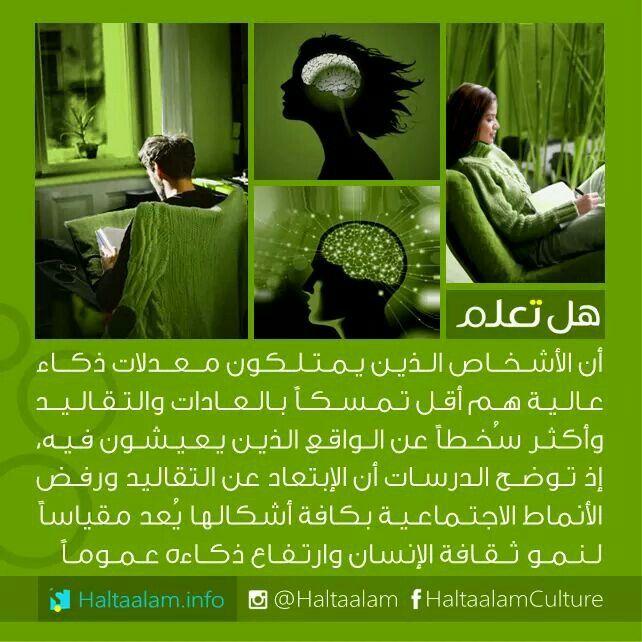 هل تعلم Knowledge Quotes Life Quotes How To Memorize Things