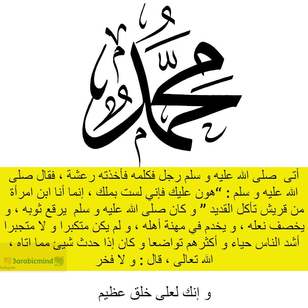 تواضع رسول الله عليه الصلاة و السلام Arabic Quotes Quotes Words