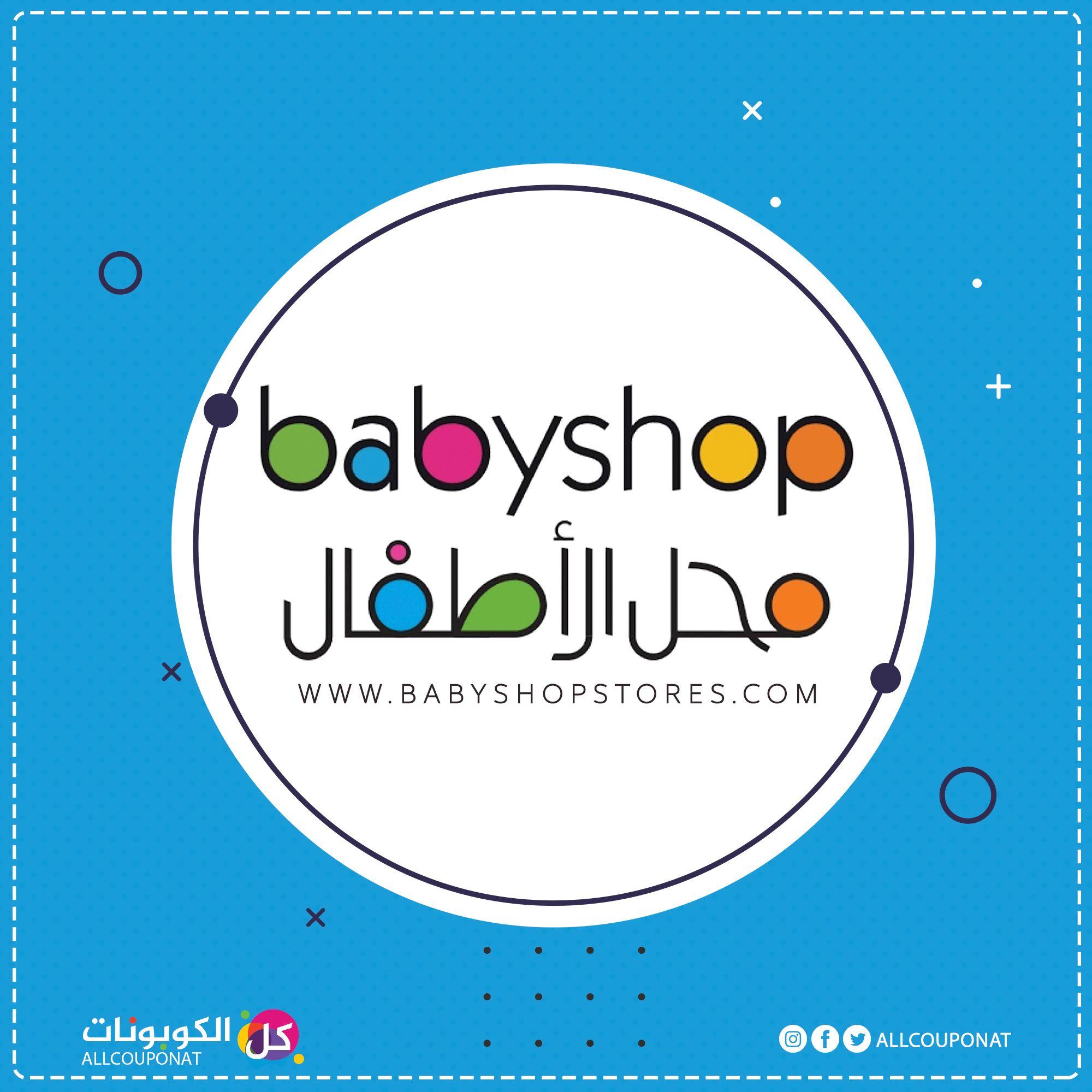 استمتعوا بتسوق رائع لكافة احتياجات أطفالكم لدى متجر محل الأطفال اطفال ملابس اطفال In 2020 Baby Shop Your Child Children