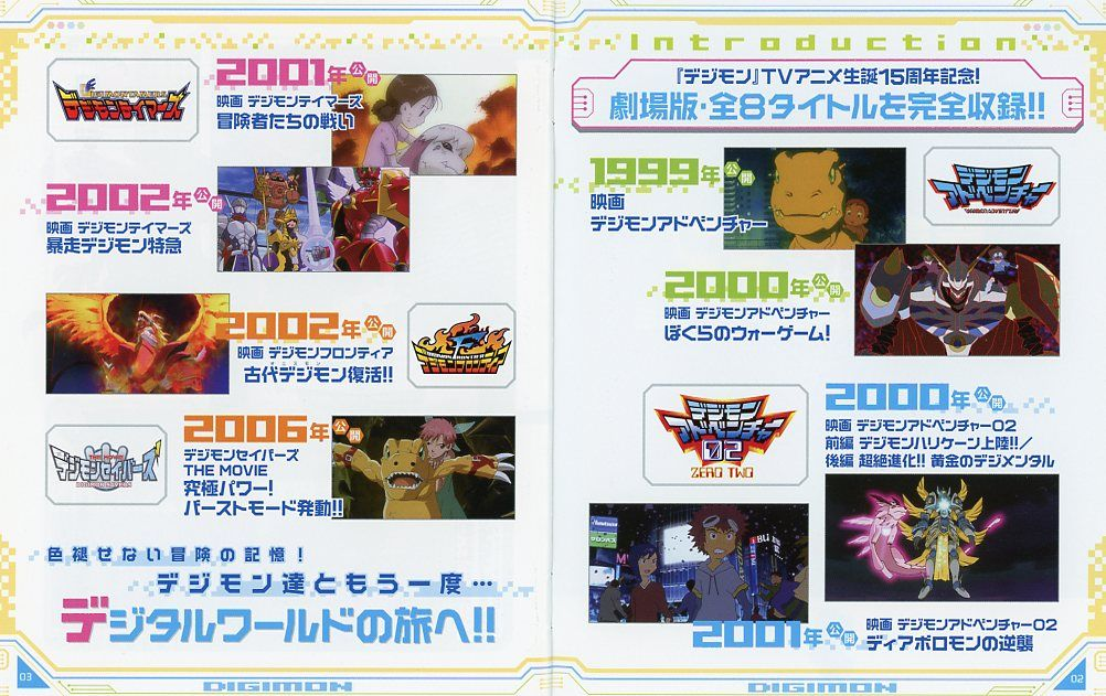 The Digimon Movies BluRay 19992006 Set. UPC