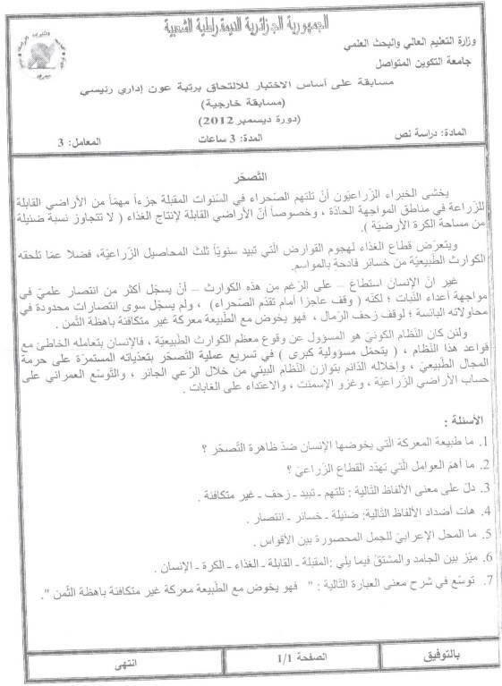 نماذج أسئلة مسابقات توظيف عون إدارة وعون إدارة رئيسي مدونة التوظيف في الجزائر Dzemploi Blog Blog Posts Bullet Journal