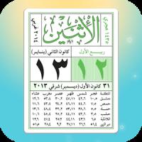 روزنامة التقويم الهاشمي و أوقات الصلاة القرآن الكريم Gorgeous Hair Color Pdf Books App