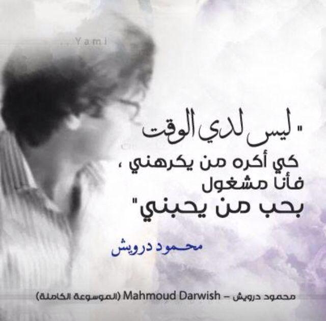 محمود درويش Cool Words Lovely Quote Arabic Quotes