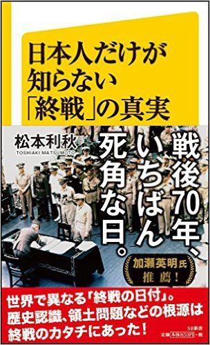 日本人だけが知らない「終戦」の真実 (SB新書) : 松本 利秋 : 本 : 日本史一般 : Amazon.co.jp