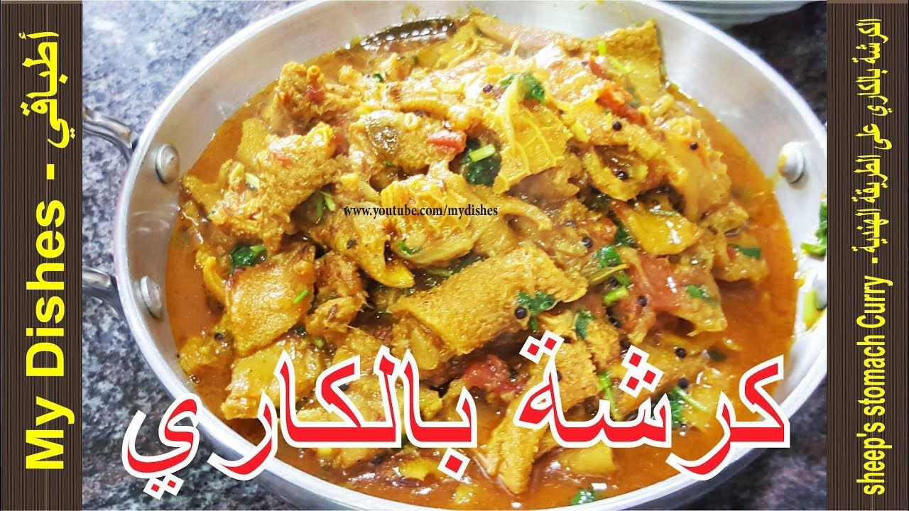 Pin By Nadiochka Maghribia On Food Curry Food Dishes