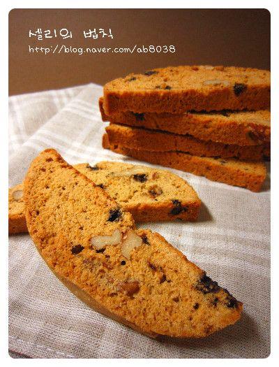 통밀 비스코티 (No butter) ● 통밀쿠키 / 통밀요리 / 바삭바삭 고소함을 살린 통밀비스코티 ! : 네이버 블로그