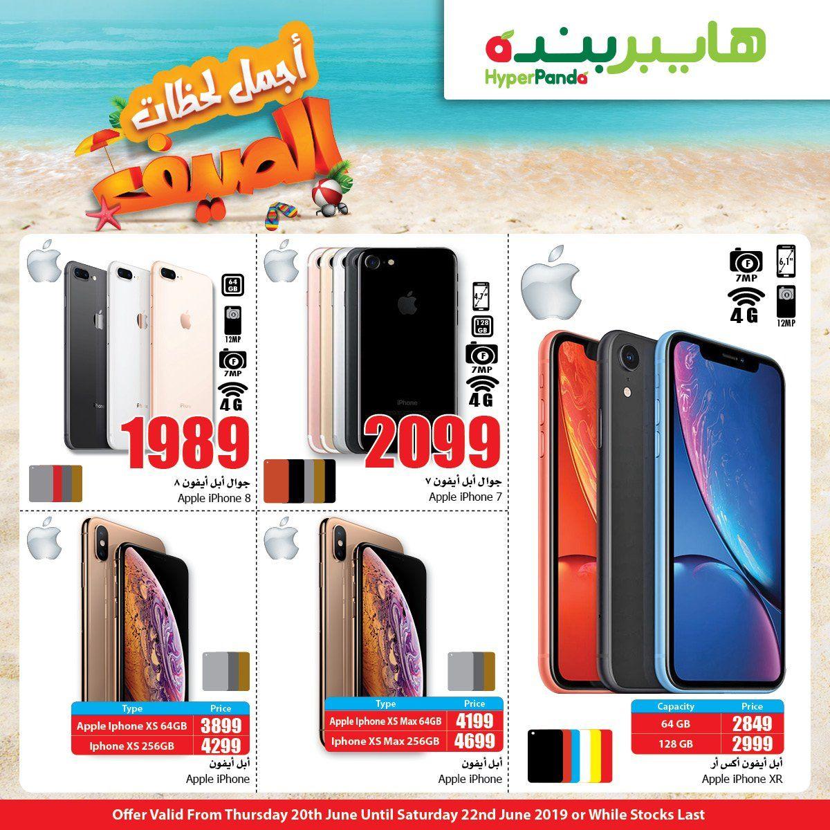 عروض سعودية عروض بنده الاسبوعية عروض الجوالات 13 رمضان 144 Phone Electronic Products Offer