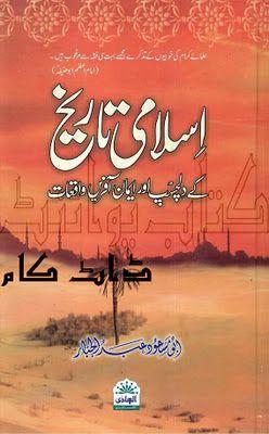 Free Urdu History Books Pdf