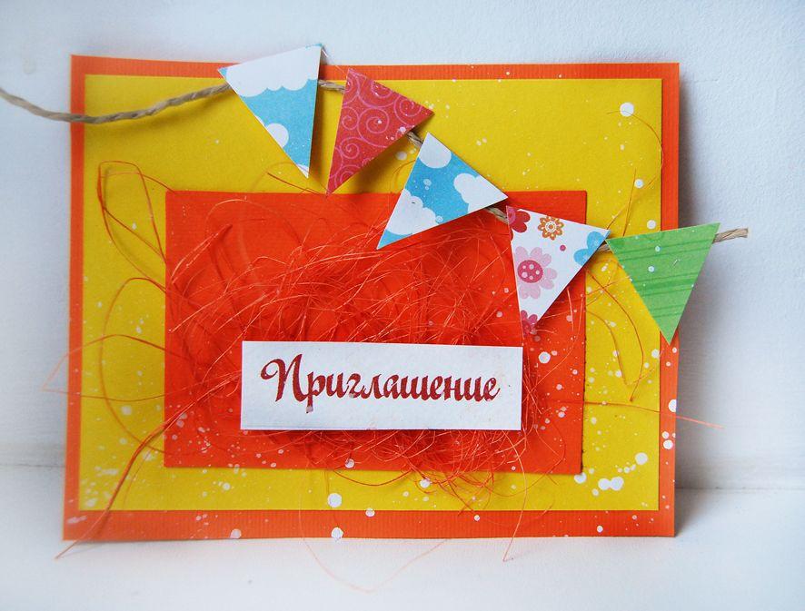 Пригласительные открытки от детей