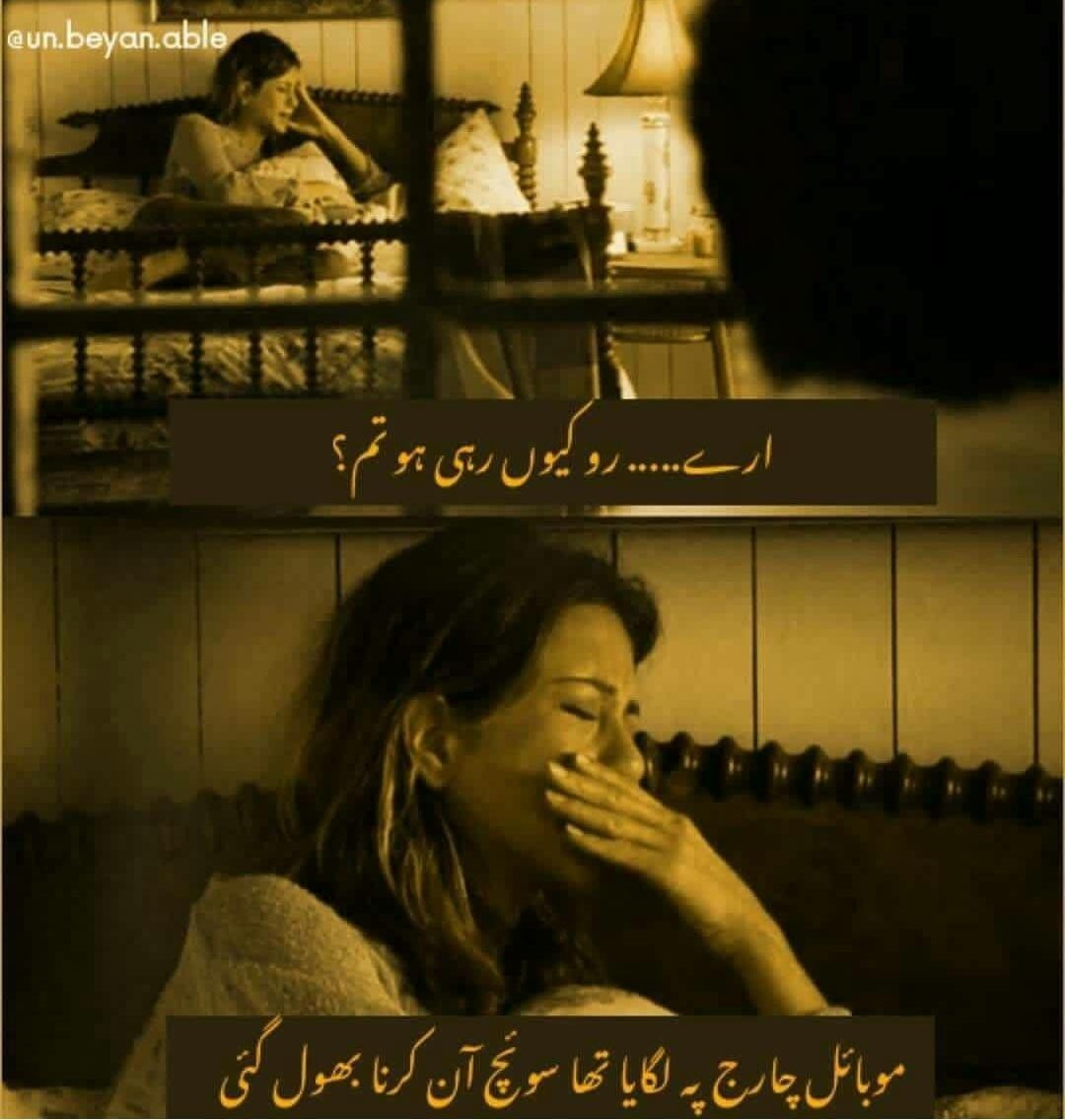 This Hurt More Than Breakup Urdu Funny Quotes Jokes Quotes Funny Jokes
