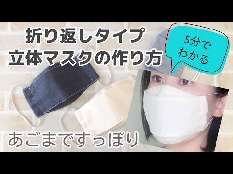 大臣 風 立体 マスク の 作り方 【型紙あり】西村大臣のマスクの作り方!布とゴムだけで簡単手作り!