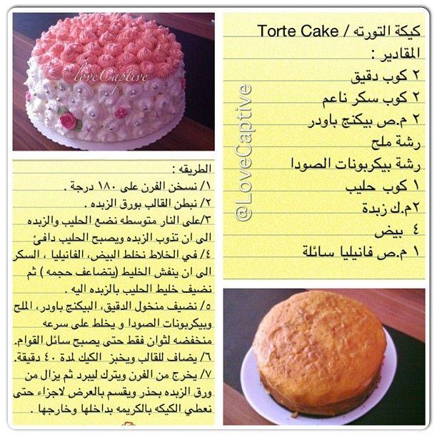 Instagram Photo Feed Arabic Food Torte Cake Instagram