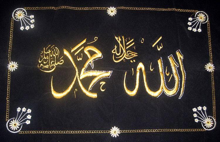 Картинки имя пророка мухаммеда и аллаха